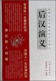 后汉演义 专著 蔡东藩著 澎湃编 hou han yan yi