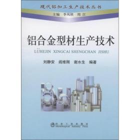 现代铝加工生产技术丛书:铝合金型材生产技术
