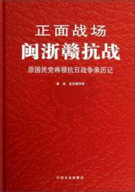 正面战场·闽浙赣抗战:原国民党将领抗日战争亲历记