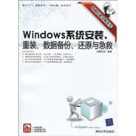 电脑玩家全能圣手:Windows系统安装、重装、数据备份、还原与急救