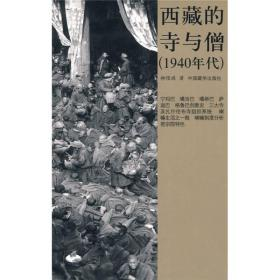 西藏的寺与僧:1940年代