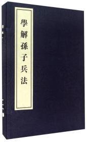 学解孙子兵法(一函两册)