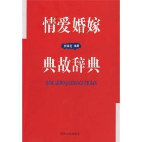 情爱婚嫁典故辞典