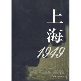 上海1949