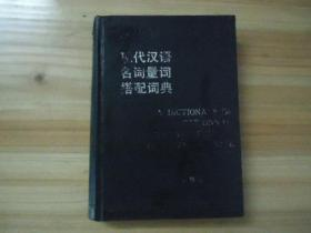 现代汉语名词量词搭配词典(精装)