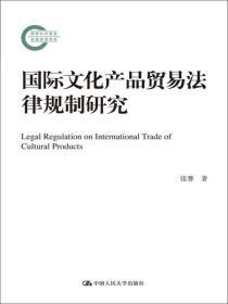 国际文化产品贸易法律规制研究(国家社科基金后期资助项目)