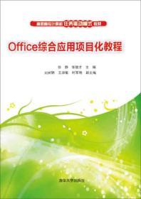 Office综合应用项目化教程 张静 张俊才 清华大学出版社 9787302407638