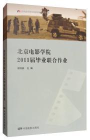 北京电影学院2011毕业联合作业