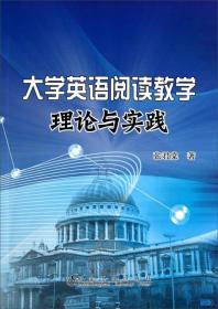 【正版】大学英语阅读教学理论与实践 张君棠著