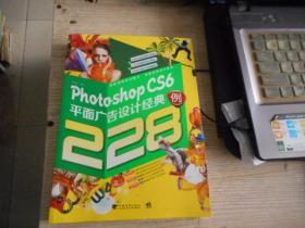 Photoshop CS6平面广告设计经典228例