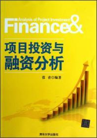 保证正版 项目投资与融资分析 张青 清华大学出版社