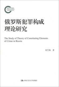 国家社科基金后期资助项目:俄罗斯犯罪构成理论研究