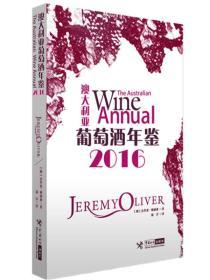 澳大利亚葡萄酒年鉴2016