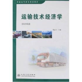 运输技术经济学(第4版) 隽志才二手 人民交通出版社 978711406876