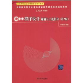 C 程序设计谭浩强 教材 题解与上机指导 第2版 清华大学出版社9787302254898s