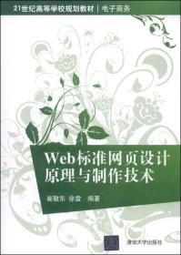 Web标准网页设计原理与制作技术(21世纪高等学校规划教
