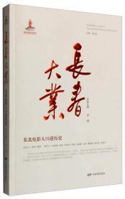 长春大业:东北电影人口述历史