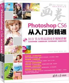 送书签lt-9787302309819-Photoshop CS6从入门到精通-画卷-(1DVD.含视频讲解.实例素材.学习套餐等)