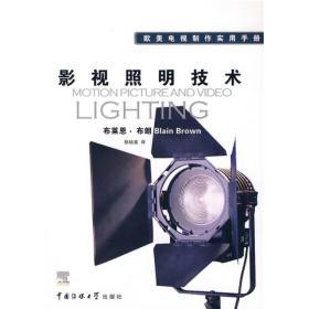 影视照明技术(无笔记)