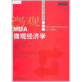 MBA微观经济学