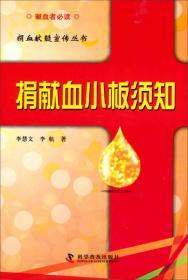 捐血献髓宣传丛书:捐献血小板须知