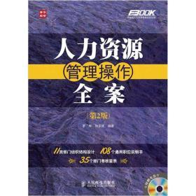 人力资源管理操作全案(第2版)tsk
