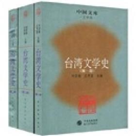台湾文学史(1-3)