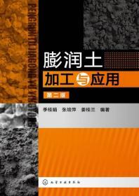 膨润土加工与应用(第2版)