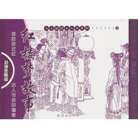 红楼梦故事:泪洒悲情篇(全5册)——小小孩读小人书系列