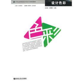 正版图书 设计色彩(21世纪高等院校艺术设计专业规划教材)