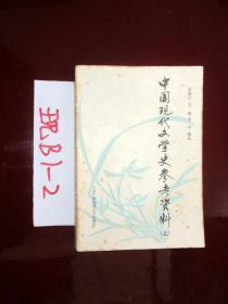 中国现代文学史参考资料 上册  黄修已等选编  1984印