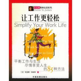 让工作更轻松 詹姆斯 郝轶 译 中国发展出版社 9787800877346