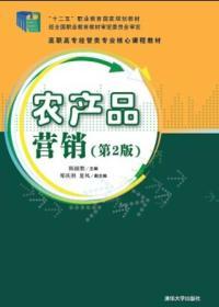 正版二手二手正版二手 农产品营销(第2版) 陈国胜 9787302352150有笔记
