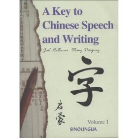 汉语语言文字启蒙(Ⅰ)(汉英) 白乐桑,张朋朋  华语教学出版社