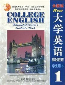 全新版大学英语综合教程(1)学生用书