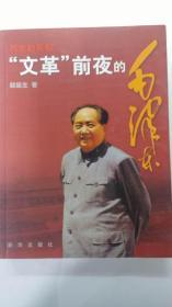 历史的真知——文革前夜的毛泽东