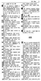 现代中朝小词典