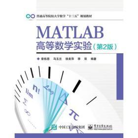 MATLAB高等数学实验第二2版 章栋恩 电子工业出版社 978712126010