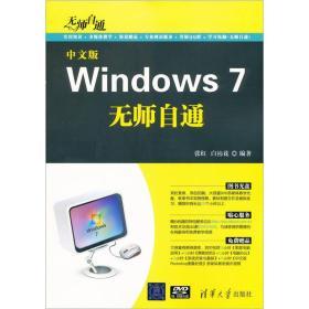 无师自通:中文版Windows 7无师自通