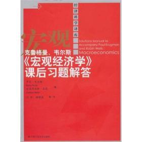 克魯格曼、韋爾斯《宏觀經濟學》課后習題解答(經濟科學譯庫)