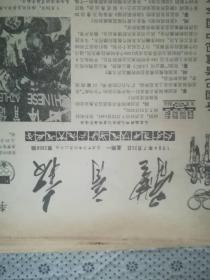 体育报 第2668期 1984年7月23日