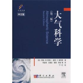 大气科学(中文版)(第2版)平装书