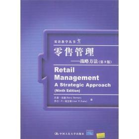 现货-双语教学丛书 :零售管理:战略方法