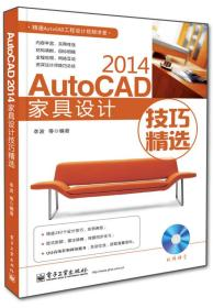 AutoCAD 2014家具设计技巧精选(带光盘)
