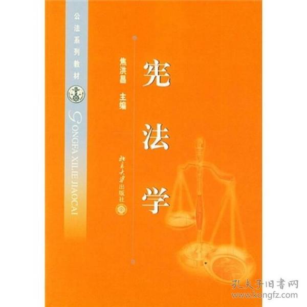 公法系列教材:宪法学