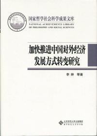 加快推进中国对外经济发展方式转变研究