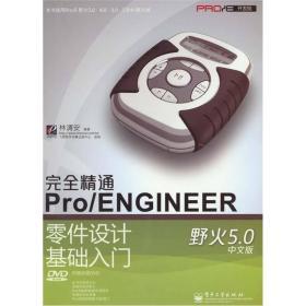 061--安全精通Pro/ ENGINEE零件设计基础入门(野火5.0中文版)