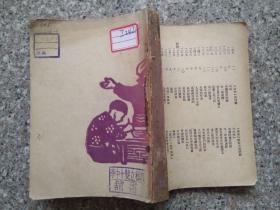 【民国37年版】马克思主义与文艺 (无前后封) 谷雨社刊行1948