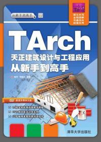Tarch天正建筑设计与工程应用从新手到高手9787302414087 睢丹 清华大学出版社