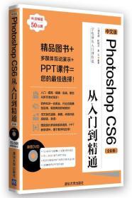 学电脑从入门到精通:中文版Photoshop CS6从入门到精通(全彩版)